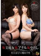 [MVSD-239] W美魔女WアナルW中出し 村上涼子 翔田千里