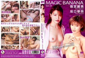 (MB-034) Magic Banana Vol.34 &#8211; Reimi Shinomiya, Kana Sakaguchi [DVD-ISO]