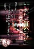 Jukujo-Club 6060 – シークレット 誰も助けてくれない No. 009